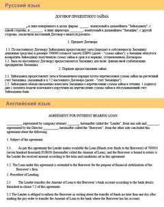 Договор На Французском Образец - фото 9