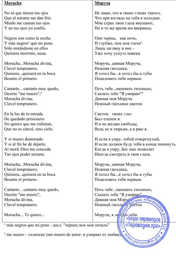 построчный перевод документов образец - фото 7