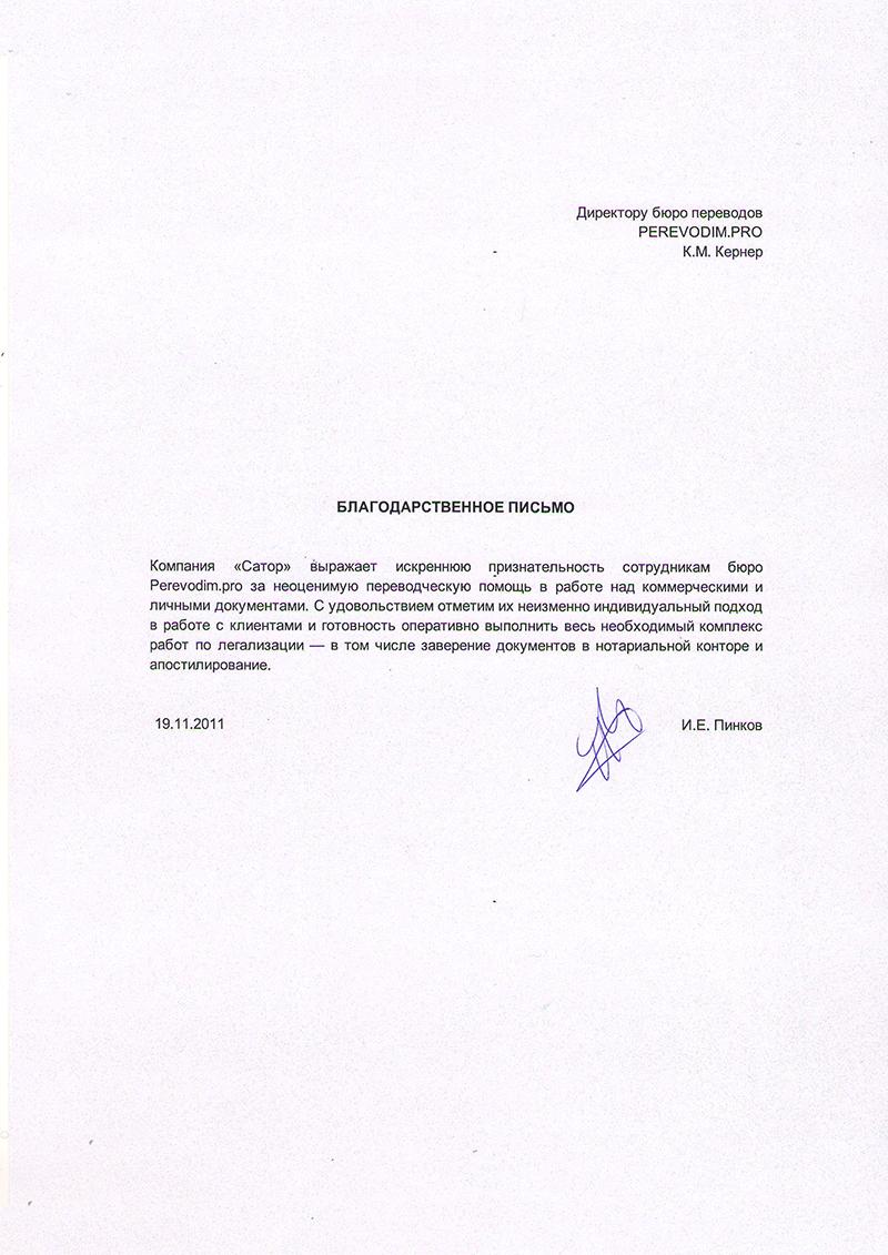 Нотариальный перевод документов стоимость нотариального заверения  Клиенты и отзывы