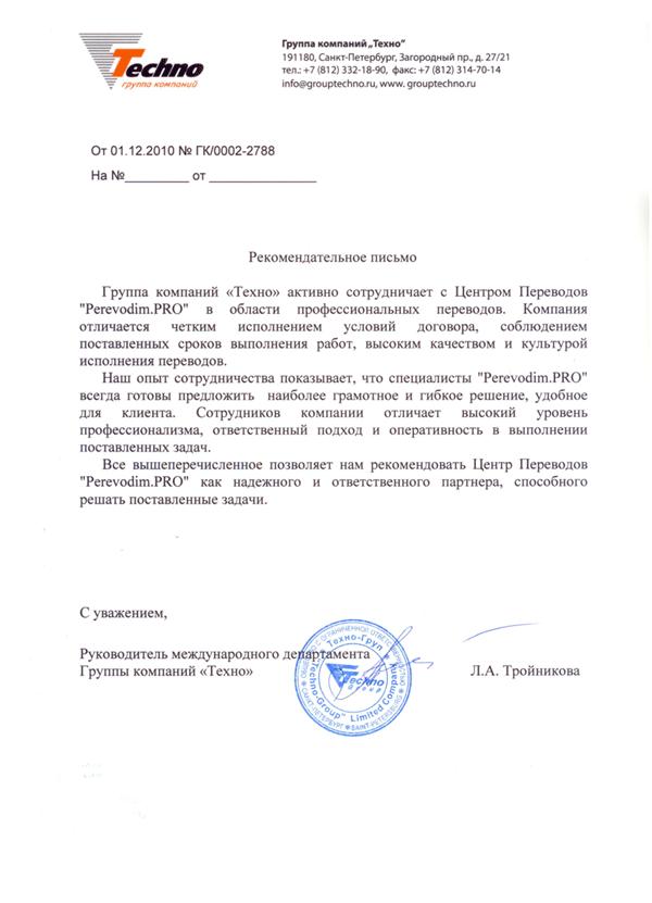 Член союза перевод с русского на английский
